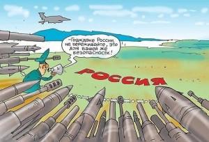 Dvipolis pasaulis – pati putinistinės paradigmos esmė. Visur aplinkui priešai, suprantate. Ir nors visiems išties gerą dešimtmetį po SSRS subyrėjimo buvo nei šilta nei šalta nuo tokių kliedesių, Putino valdoma Rusija visgi pasiekė savo: dėl agresyvių veiksmų tapo visą pasaulį kraupinančia šalimi, nuo kurios reikia gintis.